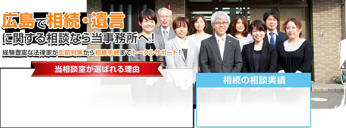 広島で相続・遺言に関する相談なら当事務所へ!経験豊富な法律家が生前対策から相続手続までトータルサポート!