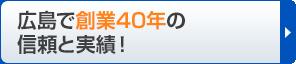 広島で創業35年の信頼と実績!