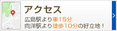 アクセス 広島駅より車15分向洋駅より徒歩10分の好立地!